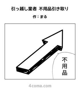 引っ越し業者 不用品引き取り.jpg