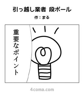 引っ越し業者 段ボール.jpg