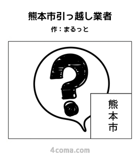 熊本市引っ越し業者.jpg